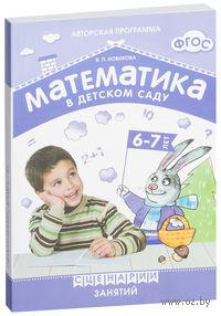 Математика в детском саду. Сценарии занятий с детьми 6-7 лет