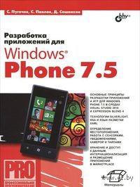 Разработка приложений для Windows Phone 7.5. С. Пугачев, Станислав Павлов, Дмитрий Сошников