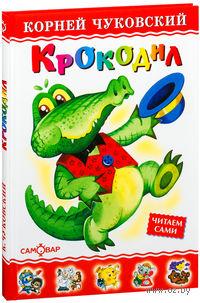 Крокодил. Корней Чуковский