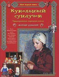 Кукольный сундучок. Традиционная народная кукла своими руками. Елена Берстенева, Наталия Догаева