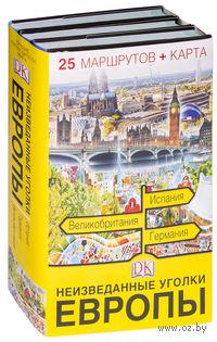 Неизведанные уголки Европы. 25 маршрутов (комплект из 3-х книг)
