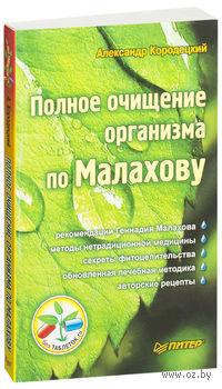 Полное очищение организма по Малахову. Александр Кородецкий