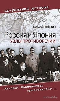 Россия и Япония. Узлы противоречий. Анатолий Кошкин