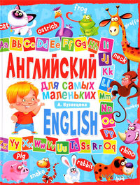 Английский для самых маленьких. Анна Кузнецова