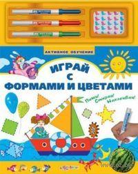 Играй с формами и цветами. Книжка-игрушка