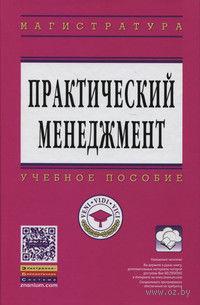 Практический менеджмент. Эдуард Коротков