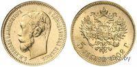 5 рублей  1902 АР