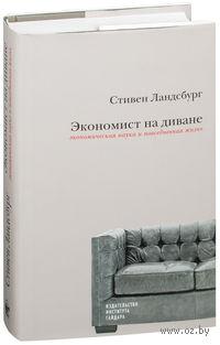 Экономист на диване. Экономическая наука и повседневная жизнь. Стивен Ландсбург