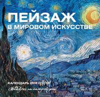 Пейзаж в мировой живописи (календарь)
