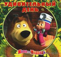 Маша и Медведь. Удивительный день!