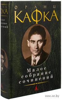 Франц Кафка. Малое собрание сочинений. Франц Кафка