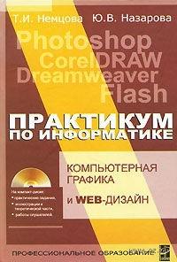 Компьютерная графика и Web-дизайн. Практикум по информатике (+ CD). Тамара Немцова, Юлия Назарова