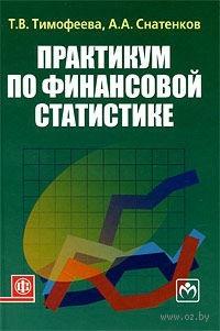 Практикум по финансовой статистике. Т. Тимофеева