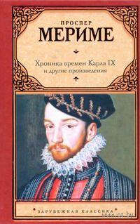 Хроника времен Карла IX и другие произведения. Проспер Мериме