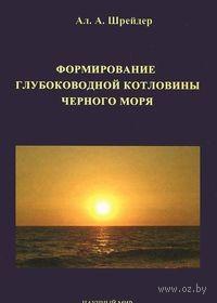 Формирование глубоководной котловины Черного моря. Александр Шрейдер