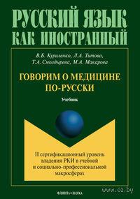 Говорим о медицине по-русски