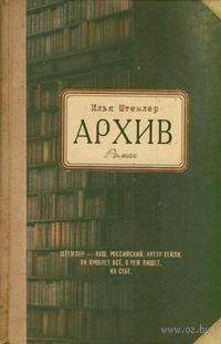 Архив. Илья Штемлер