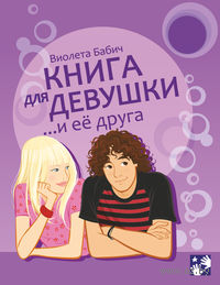 Книга для девушки и ее друга