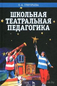 Школьная театральная педагогика