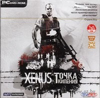 Xenus: Точка кипения (DVD)