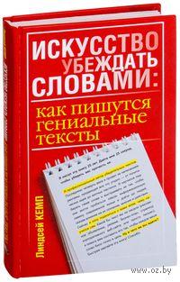 Искусство убеждать словами. Как пишутся гениальные тексты. Линдсей Кемп