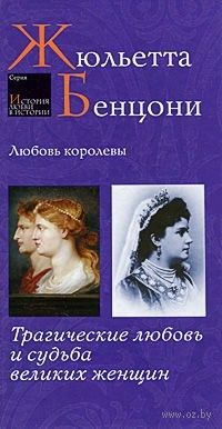 Любовь королевы. Жюльетта Бенцони