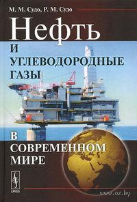 Нефть и углеводородные газы в современном мире