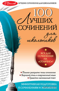 100 лучших сочинений для школьников. Елена Амелина