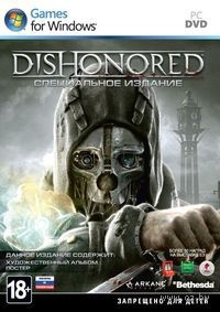 Dishonored. Специальное издание