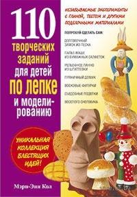 110 творческих заданий для детей по лепке и моделированию. Мэри-Энн Кол