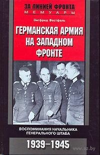 Германская армия на Западном фронте. Воспоминания начальника Генерального штаба. 1939-1945. Зигфрид Вестфаль