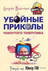 Убойные приколы чокнутого телепузика. Андрей Вансович