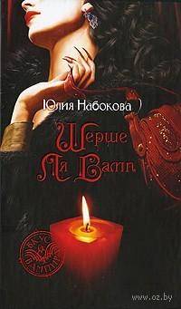 Шерше ля вамп (книга вторая). Юлия Набокова