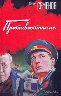 Противостояние. Юлиан Семенов