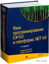 Язык программирования C# 5.0 и платформа .NET 4.5. Эндрю Троелсен