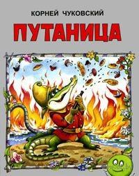 Путаница. Корней Чуковский