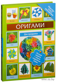 Оригами для праздника. Галина Кириченко