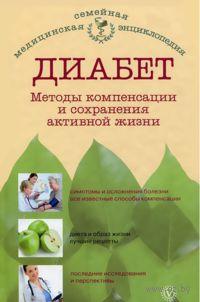 Диабет. Методы компенсации и сохранения активной жизни