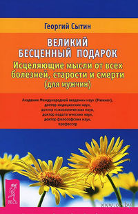 Исцеляющие мысли от всех болезней, старости и смерти (для мужчин). Георгий Сытин