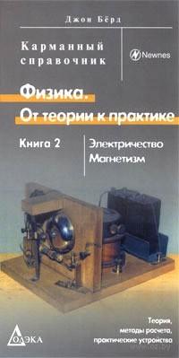 Физика. От теории к практике. Книга 2. Электричество, магнетизм. Дж. Берд