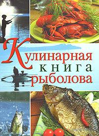 Кулинарная книга рыболова. Кокроач Спиннер
