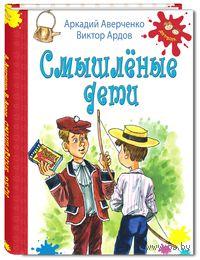 Смышленые дети. Аркадий Аверченко, Виктор Ардов