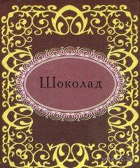 Шоколад (миниатюрное издание)
