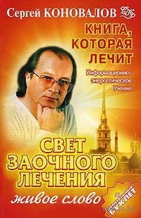 Книга, которая лечит. Свет заочного лечения. Живое слово. Сергей Коновалов