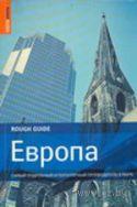 Европа. Самый подробный и популярный путеводитель в мире. Адамкзак Сладомир