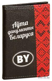 """Обложка на автодокументы """"Атадакументы Беларуса"""""""