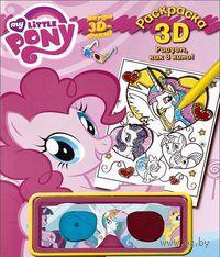 My Little Pony. Раскраска 3D (+ 3D-очки)