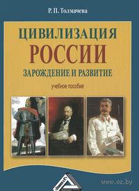 Цивилизация России. Зарождение и развитие. Раиса Толмачева