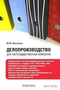 Делопроизводство для негосударственных компаний. Юрий Михайлов