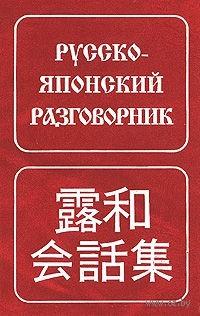 Русско-японский разговорник. Святослав Неверов